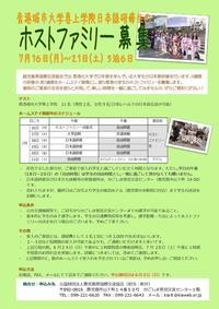 H30 募集チラシ-001.jpg